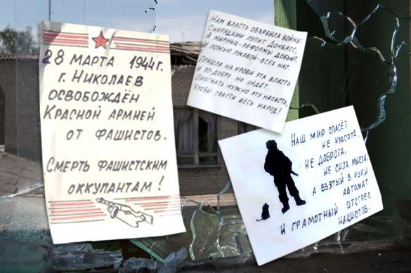 На Украине начинается партизанская война
