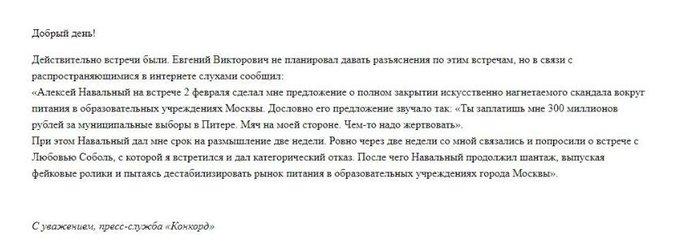 Конфликт был: Свидетели рассказали о встрече Соболь с Пригожиным. 399624.jpeg