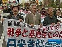 Двадцать тысяч японцев потребовали закрыть базу США в Окинаве