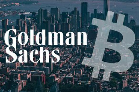 Goldman Sachs не будет открывать криптотрейдинг. 391626.jpeg
