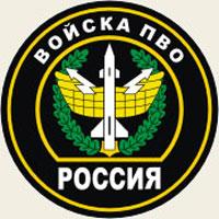Российская армия отмечает День войск ПВО
