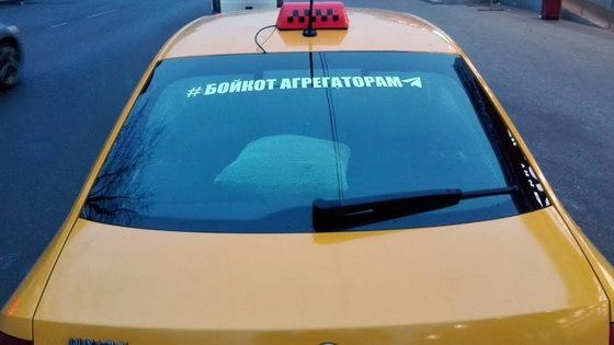 Получится ли бойкот-2019 у московских таксистов. 404629.jpeg