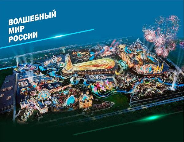 Бизнес на впечатлениях. Волшебный мир России