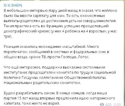 В Госдуме создадут проект закона о родительских зарплатах. пост