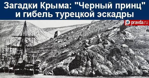 Историк: Русским в Крыму помогает даже Черное море