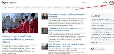 Найдите шестерёнку на главной странице Яндекс.Новости