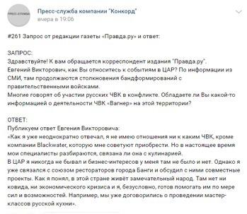 Пригожин рассказал о своих интересах в ЦАР. 409650.jpeg