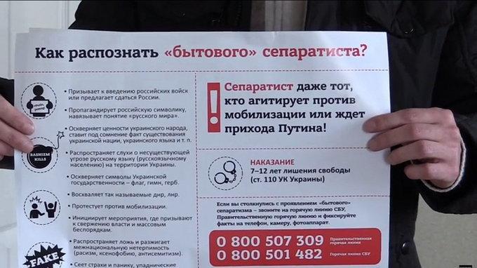 """Украинские спецслужбы заявили, что не имеют отношения в бордам """"выяви бытового сеператиста"""". листовка сепаратизм"""