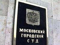 Мосгорсуд рассмотрит жалобу Ходорковского