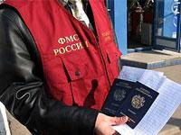 В ФМС появился паспортно-визовый сервис