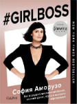 Бомбора: 10 книг для тех, кого тянет в свободное плавание. Girlboss