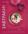 Бомбора: 10 книг для тех, кого тянет в свободное плавание. Про завтраки