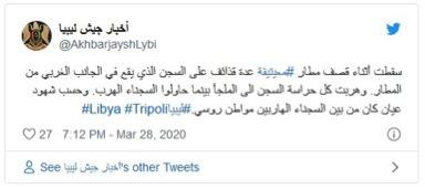 Один из российских граждан мог сбежать из ливийской