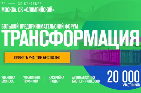 """В """"Олимпийском"""" пройдет """"Трансформация"""" — бизнес-форум для 20 тысяч предпринимателей. Трансформация"""