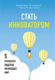 Бомбора: 10 книг для тех, кого тянет в свободное плавание. Стать инноватором