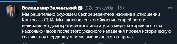 Украинский блогер назвал Зеленского