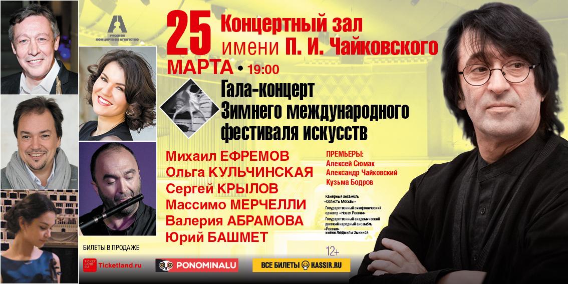 Сочи приехал в Москву: гала Зимнего международного фестиваля искусств. 384673.jpeg
