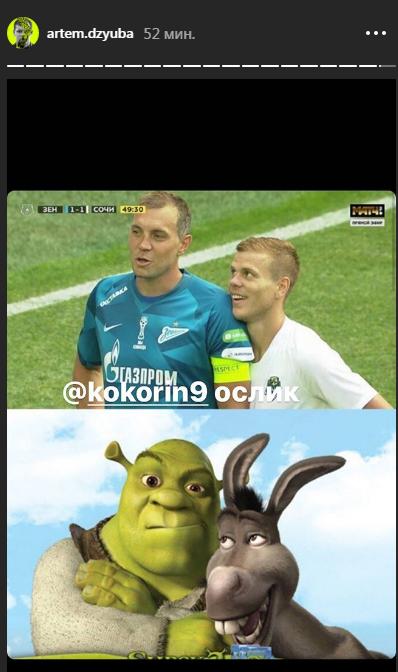Дзюба назвал Кокорина осликом. Артем Дзюба и Александр Кокорин.