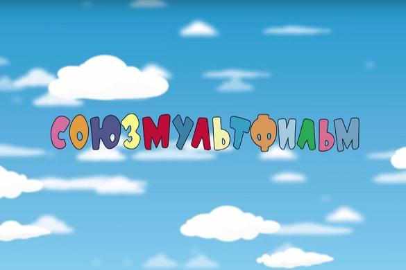Союзмультфильм: Мы способны удивить западного зрителя
