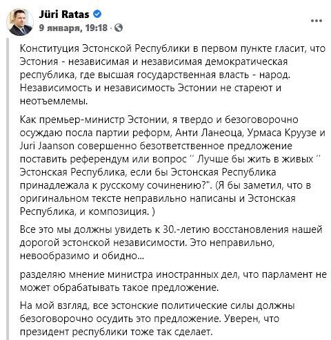 В Эстонии предложили воссоединение с Россией. В знак протеста. пост