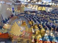 Госдума рассмотрит поправки в Бюджетный кодекс