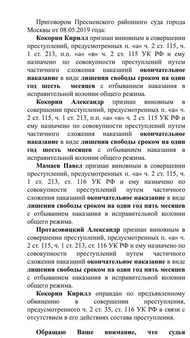 Суд опубликовал полный текст приговора по делу Кокорина и Мамаева. 403688.jpeg