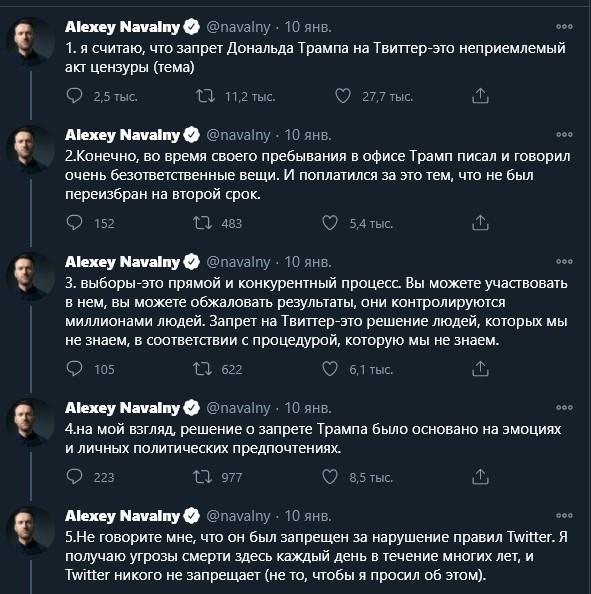 Навальный увидел в Трампе собрата по несчастью. пост