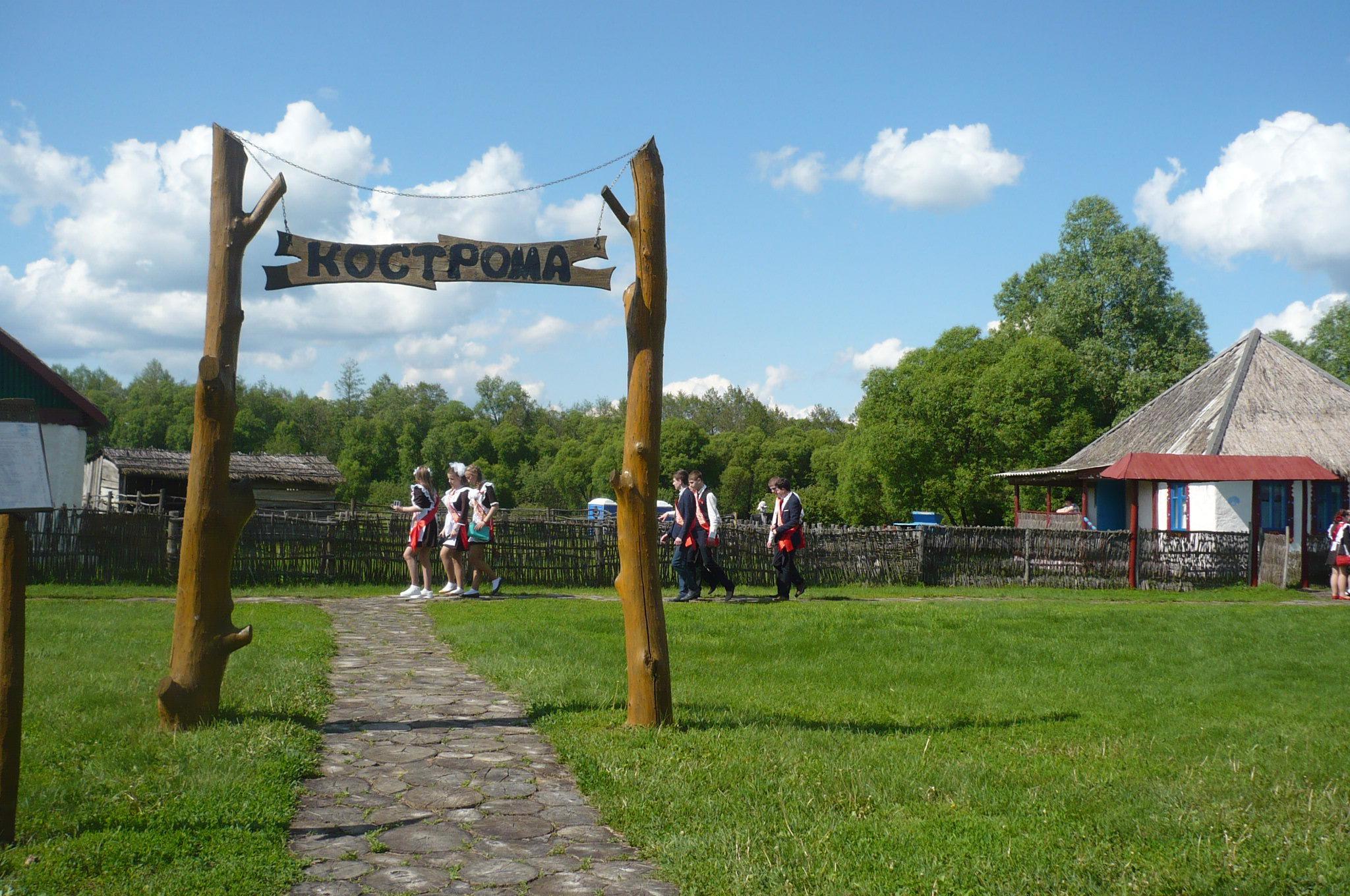 Деревня Кострома приглашает в гости. 408697.jpeg