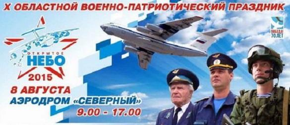 Открытое небо в Ивановской области пройдет в субботу