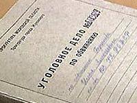 Против замглавы МВД Адыгеи заведено дело. 235700.jpeg