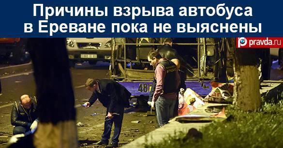 Экспертиза опровергла версию о теракте в ереванском автобусе