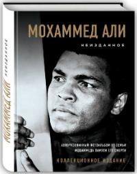 Список литературы: лучшие книги для чтения этой осенью. Мохамед Али