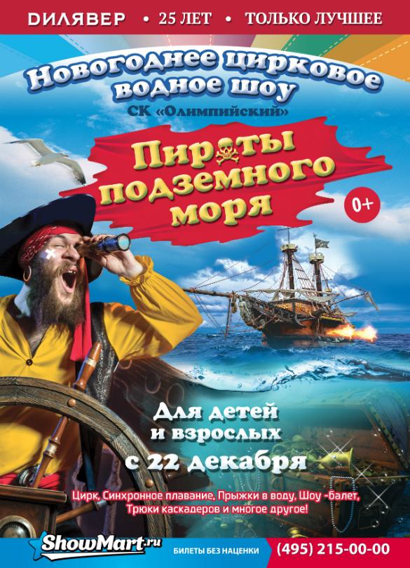 """""""Пираты подземного моря"""" захватят """"Олимпийский"""". 377701.jpeg"""