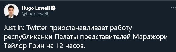 В преддверии инаугурации Байдена Twitter продолжает политические чистки. пост