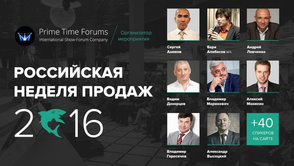 В ноябре пройдет Российская неделя продаж