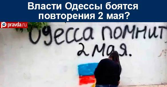 Одесса: Митинги возле Дома профсоюзов надо запретить