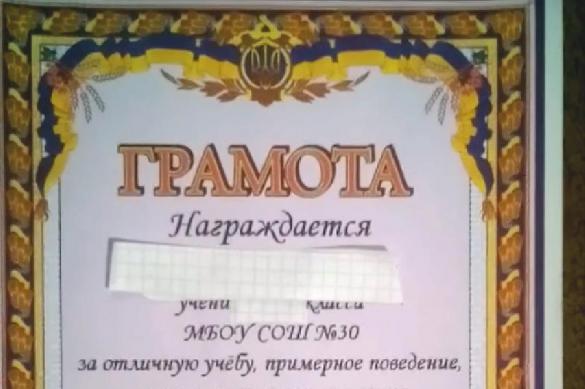 """Провинциальных школьников наградили грамотами """"великой Украины"""". 387710.jpeg"""