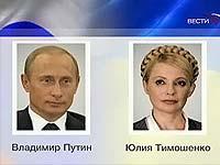 Премьер-министры РФ и Украины провели телефонные переговоры