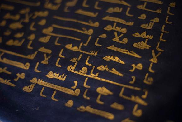 Ученые омолодили священный Коран