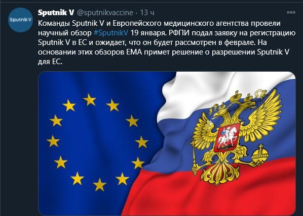 США подвели Европу с вакциной. ЕС готов одобрить Спутник V. пост