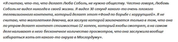 Красовский оценил деятельность юриста ФБК Любови Соболь в 12 копеек. 403716.jpeg