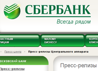 Сбербанк приостановит обслуживание карт. 269719.png