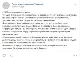 План Навального не сработал: заседание по иску Пригожина перенесли. 409721.jpeg