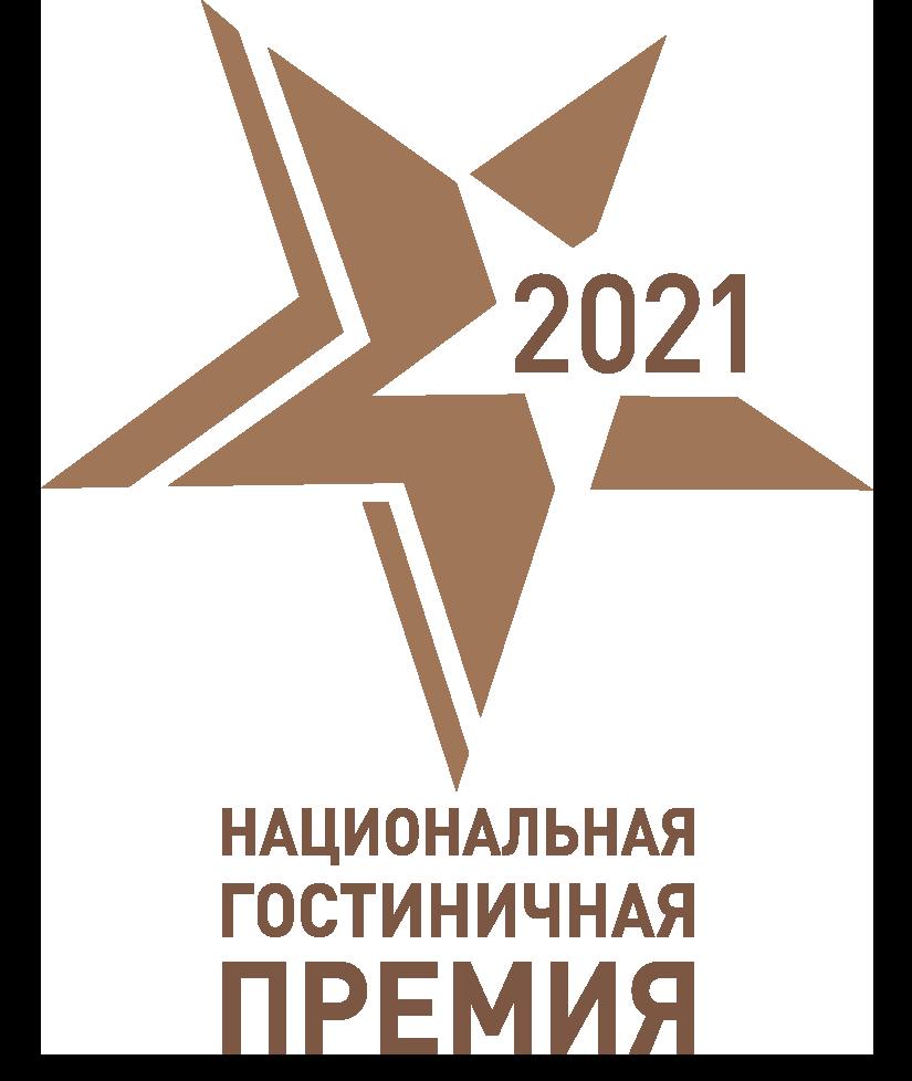 Национальная гостиничная премия 2021: старт первого этапа. 409722.png