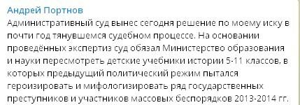 Украинский суд обязал Минобр пересмотреть учебники истории. пост