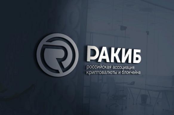 """РАКИБ раскритиковал законопроект """"О цифровых финансовых активах"""". 384734.jpeg"""