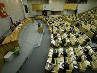Депутаты приняли законопроект о государственной измене. 272742.jpeg