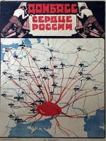 Донбасс: пять веков русской истории. Донбасс, как и в 1921-м - в сердце России