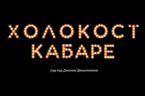 В Киеве отказались ставить Холокост кабаре