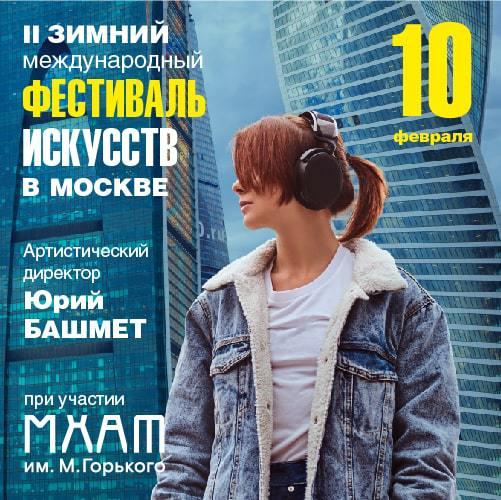 Зимний фестиваль искусств Башмета и премьера